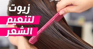 صورة خلطة تنعيم شعر الاطفال , عشان شعر بنتك يبقي حرير