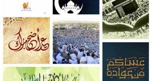 صورة بطاقات تهنئة بعيد الاضحى , عيد علي اهلك و حبايبك باجمل العبارات