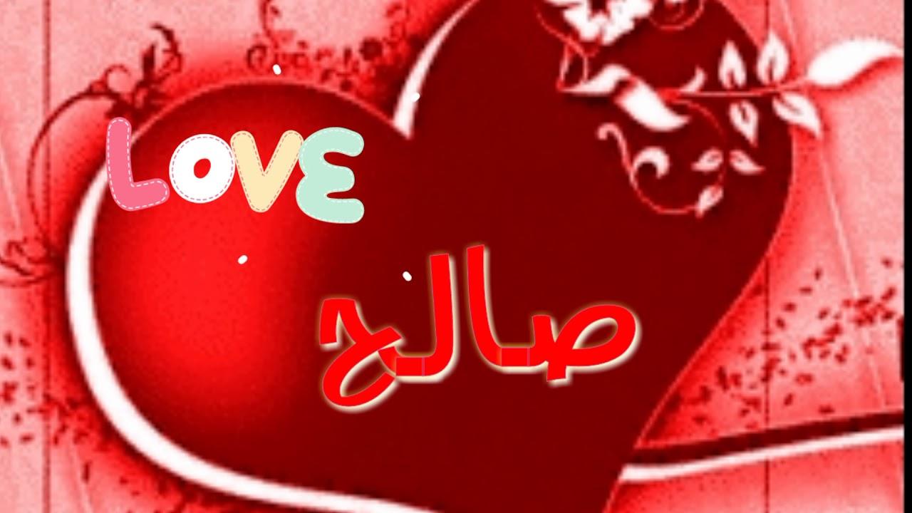 صورة اسم صالح في المنام , تفسير اسم صالح في الحلم 2081 1
