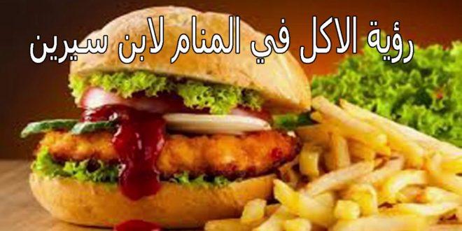صورة تفسير حلم اكل ساندوتش , اويل الطعام في المنام
