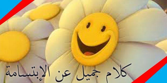 صورة كلام عن الابتسامة , اتعلم معانا فن الابتسامة