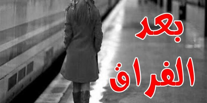 صورة صور حزن فراق , اجمل المقولات في الجزن و الفراق