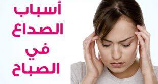 اسباب الصداع والدوخة , علاجات الدوخة والصداع