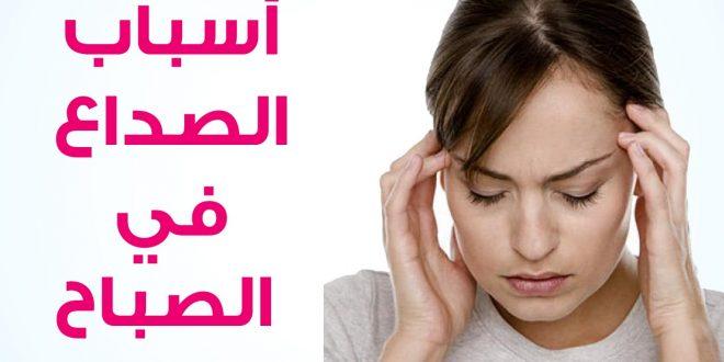 صورة اسباب الصداع والدوخة , علاجات الدوخة والصداع