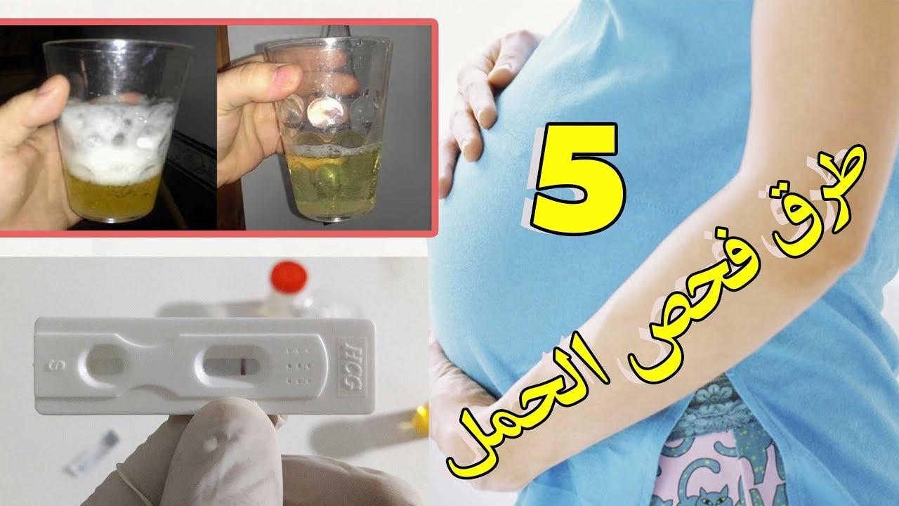 صورة طرق منزلية لمعرفة الحمل , , وسائل لمعرفة الحمل من المنزل