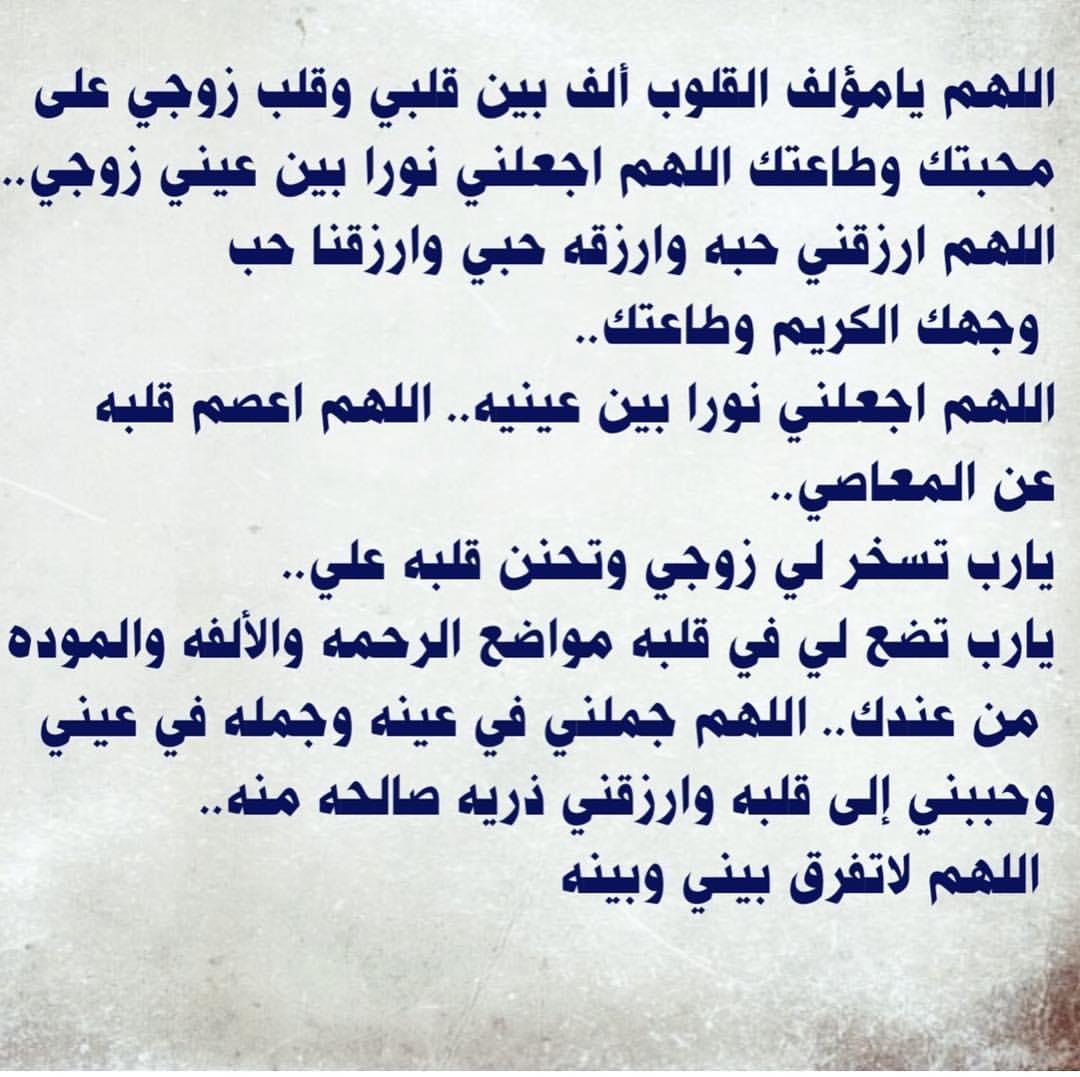 صورة دعاء رد الزوج , اجمل ادعية رد الزوج 2288 2
