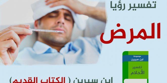 صورة رؤية شخص تحبه مريض في المنام , تفسير مرض المجب في المنام