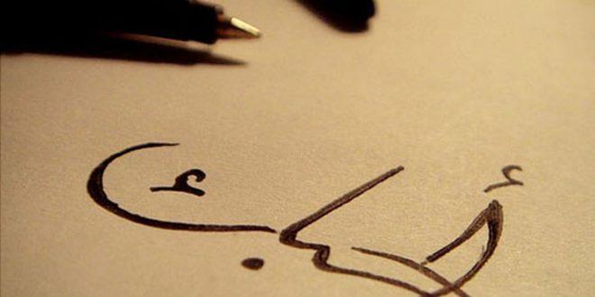 صورة اجمل كلمات الحب والغزل , الغزل اهم ما في الحب