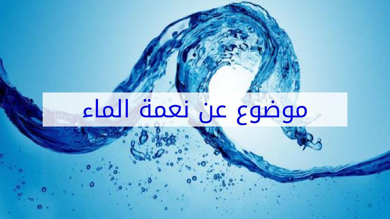 صورة موضوع تعبير الماء , فضل الماء علينا عظيم 2447 1