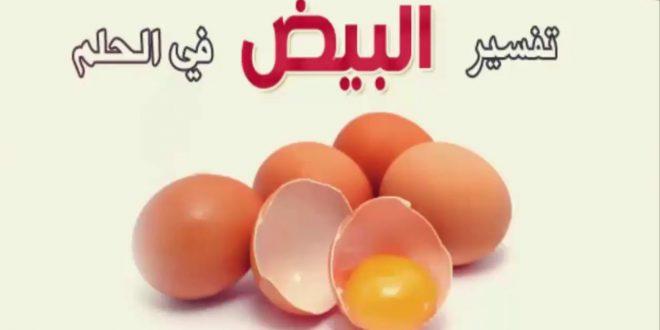 صورة رؤية البيض المقلي في المنام , تفسير البيض المقلي في المام