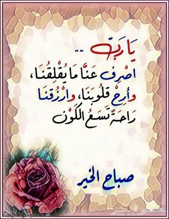 صورة دعاء مريح للقلب , اجمل الادعيه