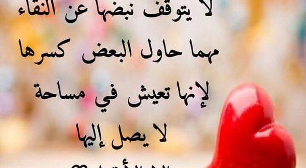 صورة رسائل حب قصيره , اجمل الرسائل فى الحب