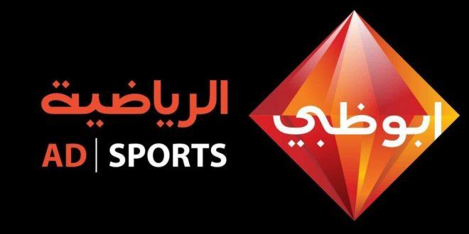 صورة تردد قنوات ابوظبي الرياضية hd , اتفرج براحتك مع قنوات ابوظبي الرياضية
