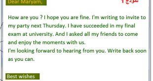 صورة رسالة الى صديق بالانجليزي , تواصل مع صديقك الاجنبي