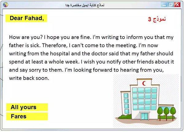 رسالة الى صديق بالانجليزي تواصل مع صديقك الاجنبي حزن و الم