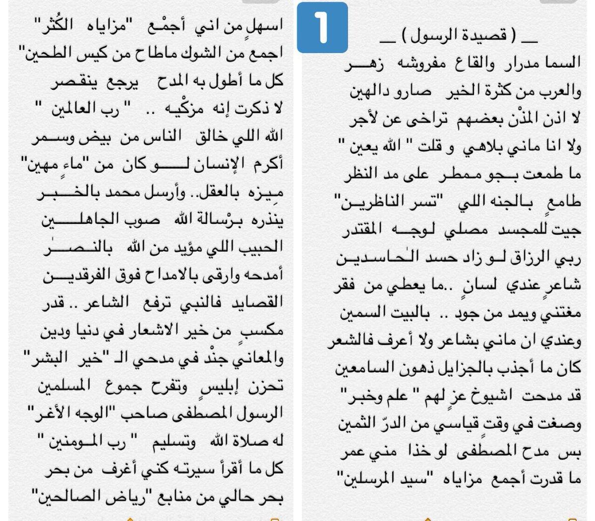 صورة قصيده مدح في محمد , اروع ما قيل في مدح الرسول