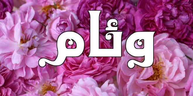 صورة معنى كلمة وئام , زود ثقافتك اللغوية