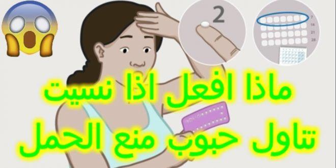 صورة نسيت حبة منع الحمل , ياتري ايه الحل لو نسيب حبة منع الحمل