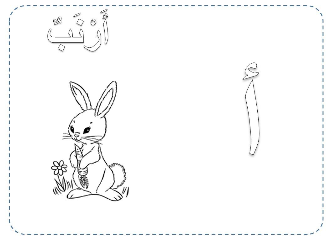 صورة حروف للتلوين للاطفال , علم طفلك بطريقة صحيحة