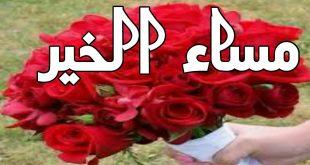 صورة مسجات مساء الورد , احلي الرسائل علي المساء