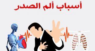 صورة اسباب الم في الصدر , تفسيرات ما تشعر به فى صدرك