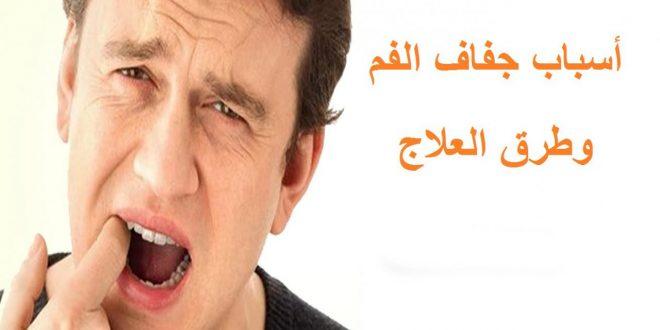 صورة سبب جفاف الفم , اشياء مهمه يجب معرفتها لعدم الاصابة بالمرض