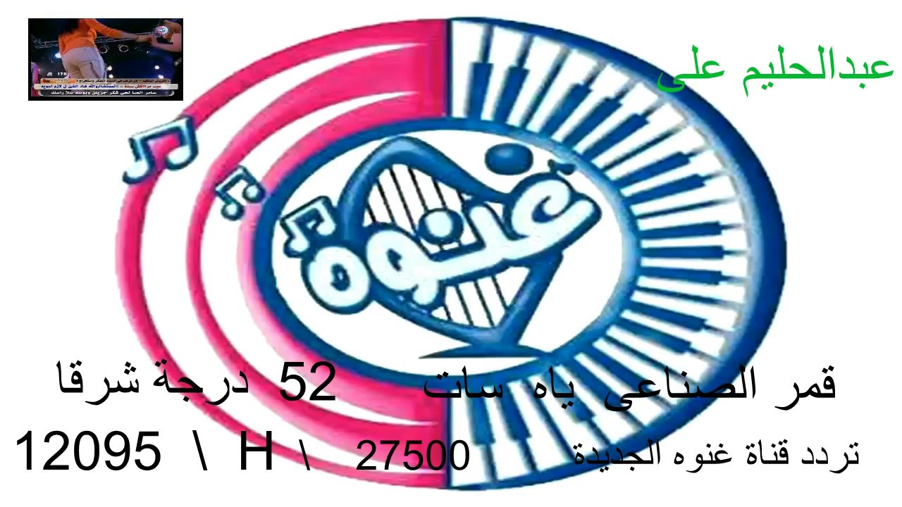 صورة تردد قناة غنوتي , تردد قنوات الاغاني