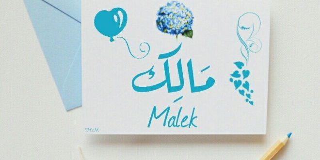 صورة معني اسم مالك , اسمى المعاني لاسم مالك