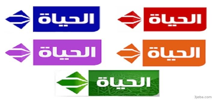 صورة تردد قناة الحياة على النايل سات , قناة الحياة وترددها الجديد