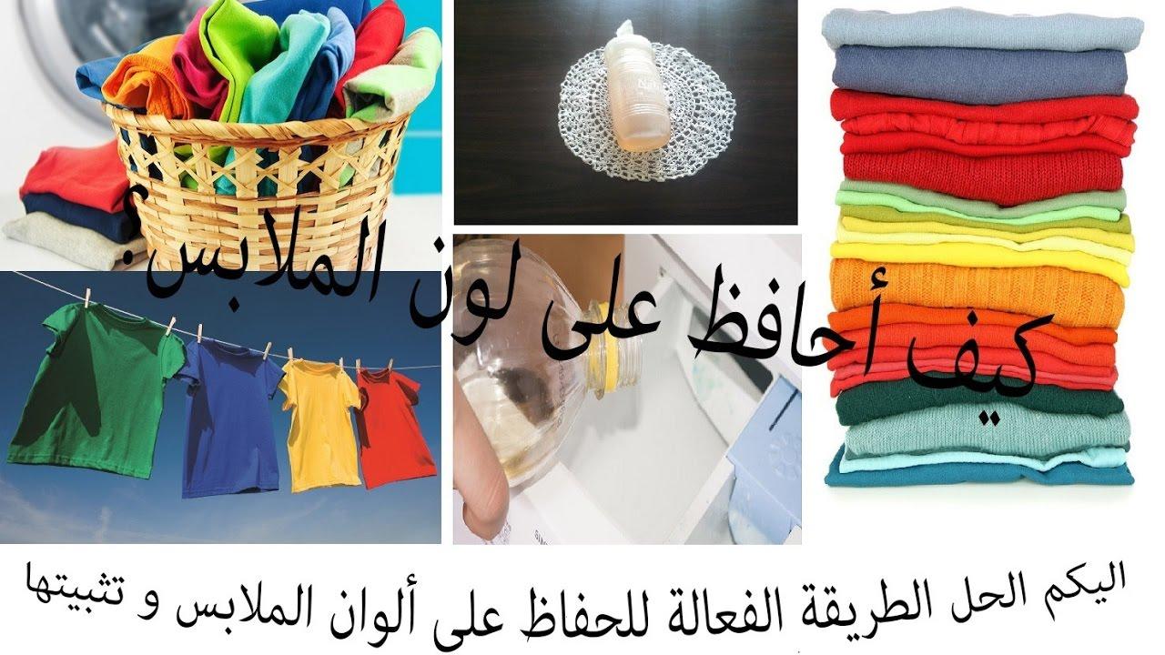صورة حل الالوان على الملابس , اسهل الحلول لمشكلة اختلاط الالوان