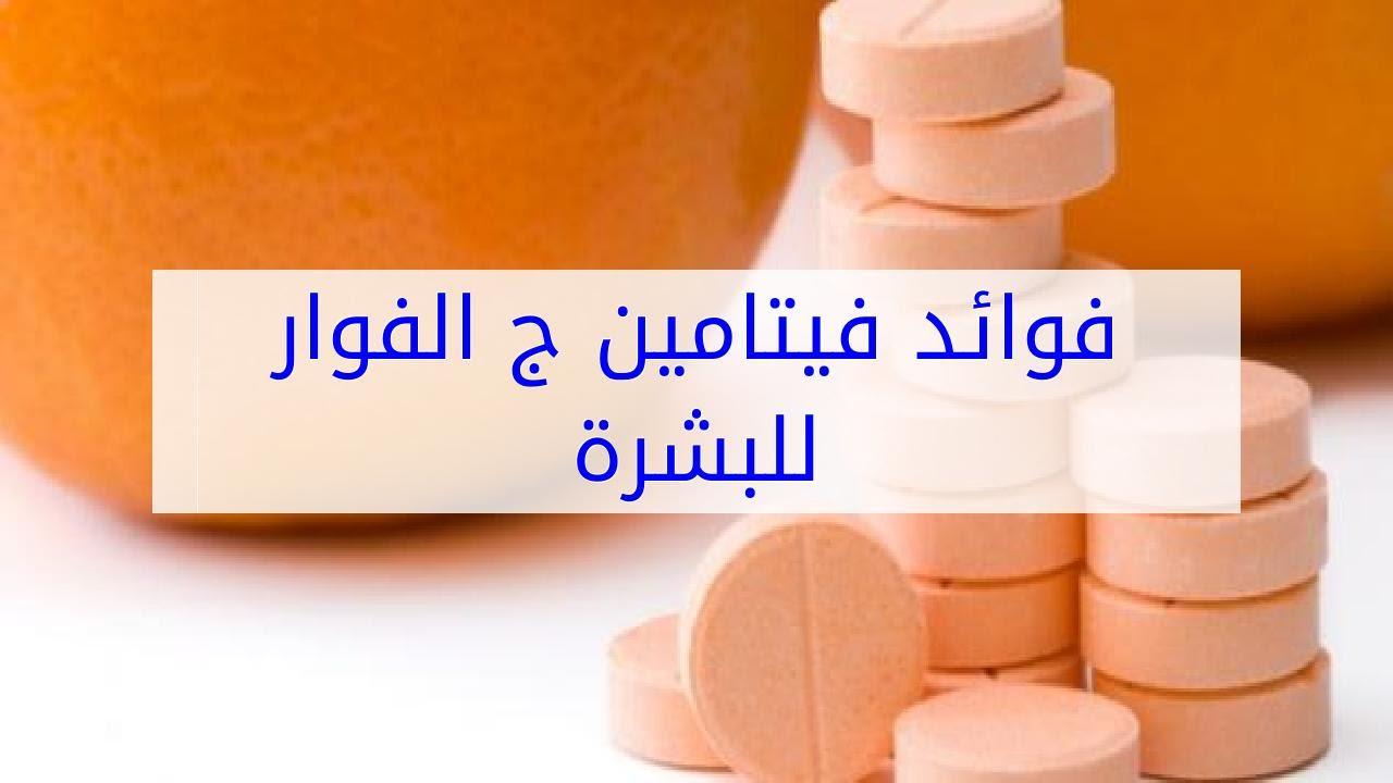 صورة فوائد فيتامين ج , ضرورة تواجد فيتامين ج في المنزل
