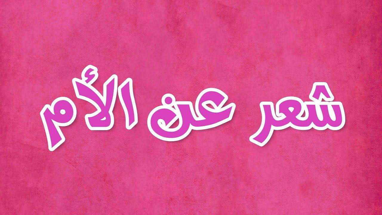 صورة صور اشتياق للام , امي هبة الرحمن