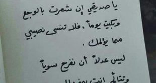 صورة قصيدة شكر لصديق عزيز , رسائل حب لصديقي