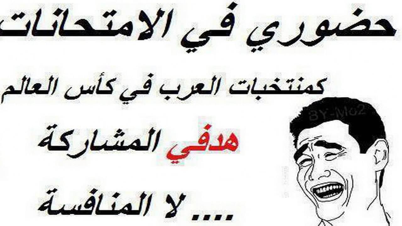صورة كلمات مضحكة للفيس بوك , اضحك وضحك غير في الفيس بوك