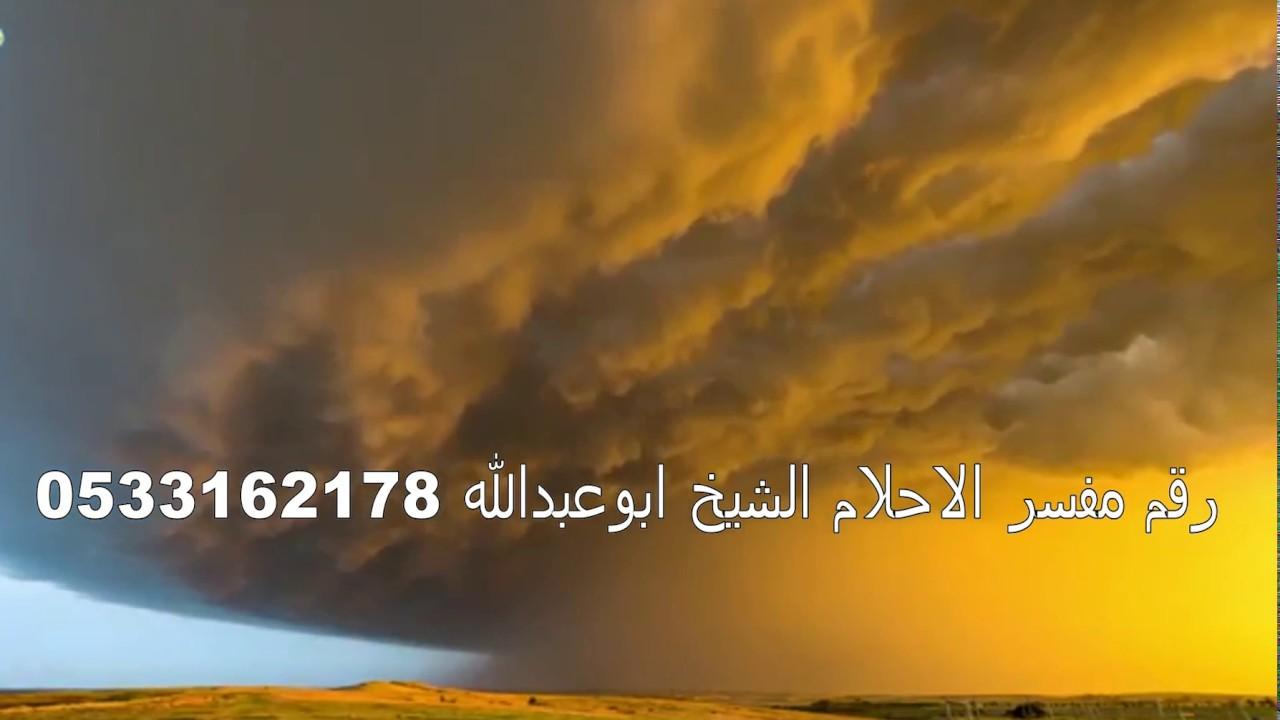 رقم مفسر احلام 2019