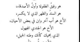 صورة بيت شعر عن الاخ , اجمل العبارات في حب الاخ
