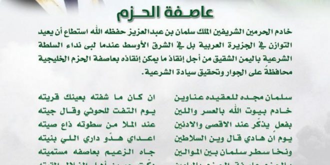 صورة قصائد في الملك سلمان , كلمات في حب الملك سلمان