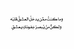 صورة ابيات شعر بالفصحى عن الحب , اعذب القصائد فى الحب باللغة العربية الفصحى