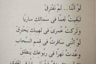 صورة قصيدة فراق الحبيب , شعر يدمى القلب عن فراق الاحباب