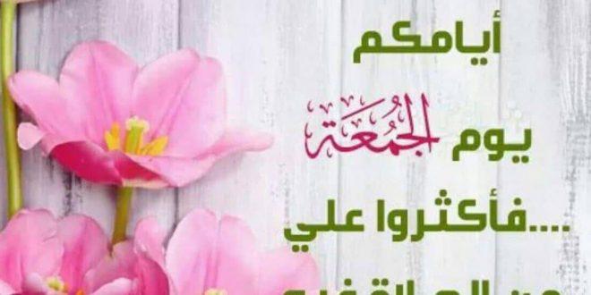 صورة رسائل يوم الجمعه , رسائل مميزة لجمعة مباركة