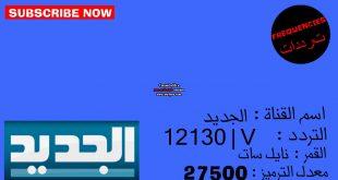 صورة تردد قناة الجديد اللبنانية , ترددات قناه الجديد اللبنانى