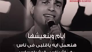 صورة كلمات اغنية ايام وبنعيشها , اجمل اغاني عمرو دياب 1800 2