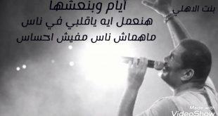 صورة كلمات اغنية ايام وبنعيشها , اجمل اغاني عمرو دياب