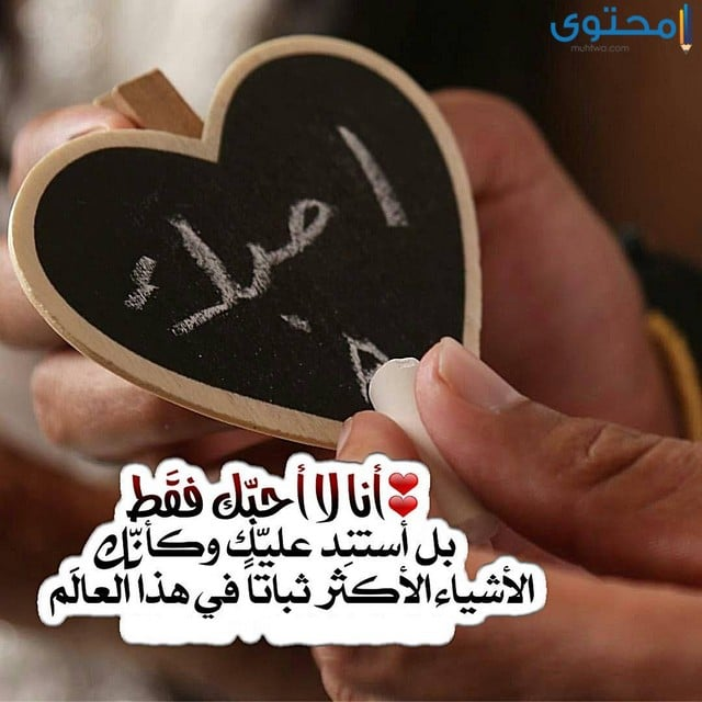 صورة اجمل كلام الحب والغرام , كلام رومانسي للاحباب