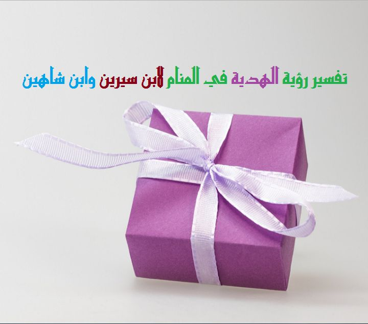 صورة الهدية في المنام , تفسيرات عديده عن الهديه في المنام