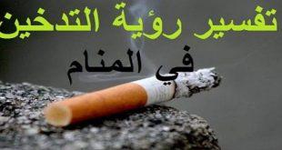 صورة تفسير حلم السجائر , حلم التدخين خيره وشره