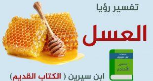 صورة تفسير العسل في الحلم , تفسيرات اكل العسل
