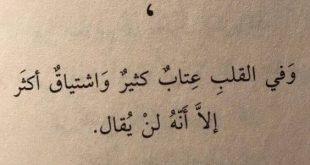 صورة مسجات عتاب وزعل , رسائل عتاب للاحباب