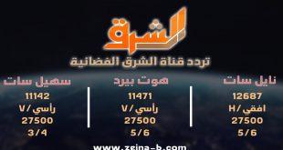صورة تردد قناة الشرق على النايل سات , ترددات قناه الشرق علي جميع الاقمار