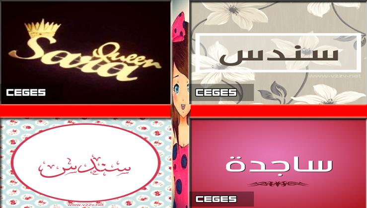 صورة اسماء بنات بحرف السين غريبه , معاني اسماء البنات